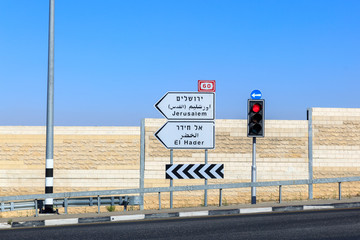 Road signs on crossroad to Jerusalem and to El Hader