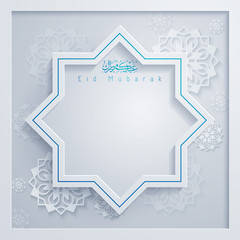Islamic vector banner Eid Mubarak with octagonal and arabic ornament