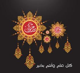 Eid Mubarak Wishes 2016 a Greetings card , Eid al-adha and Eid al Fitr Mubarak ,arabic calligraphy (translation Blessed eid)  stock vector Illustration