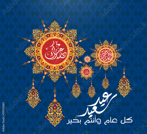 Eid mubarak wishes 2016 a greetings card eid al fitr eid al adha eid mubarak wishes 2016 a greetings card eid al fitr eid al adha m4hsunfo