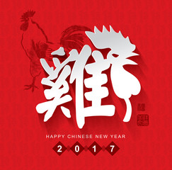 2017 Chinese new year card. Chinese Calligraphy Translation: Rooster.