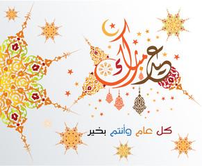 Fantastic Australia 2016 Eid Al-Fitr Greeting - 240_F_119555448_mJjrbfh4D5kAQoV4NsuppHbKSu4b1FYe  Collection_586164 .jpg