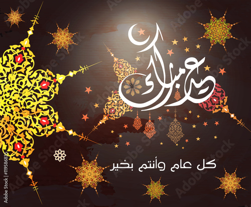 Eid mubarak wishes 2016 a greetings card of eid al fitr and eid al eid mubarak wishes 2016 a greetings card of eid al fitr and eid al adha m4hsunfo