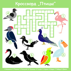 "Crossword ""Birds"". Cyrillic alphabet. Multicolored crossword. Education game for children. 1.Flamingo 2 peacock 3.parrot 3.pelican 4.pigeon 5.magpie 6.crow 7.swan 8.woodpecker."