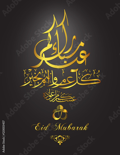 Eid mubarak wishes 2016 a greetings card of eid al fitr and eid al eid mubarak wishes 2016 a greetings card of eid al fitr and eid al adha m4hsunfo Choice Image