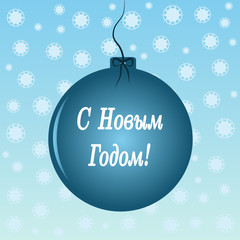Postcard with text in Russian Happy New Year! Christmas ball, snowflake.