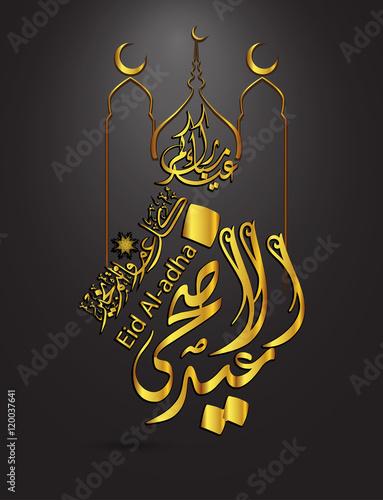 Greeting card of eid al adha eid el fitr mubarak with arabic greeting card of eid al adha eid el fitr mubarak with arabic geometric ornament and m4hsunfo