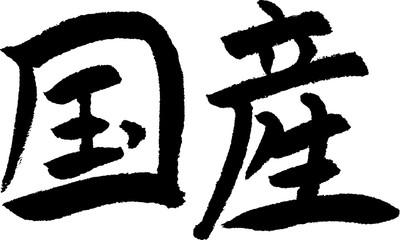 国産 手書きの筆文字