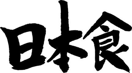 日本食 手書きの筆文字