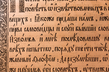 Ancient cyrillic text