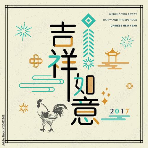 2017 Chinese new year card. Chinese wording translation: Auspicious ...