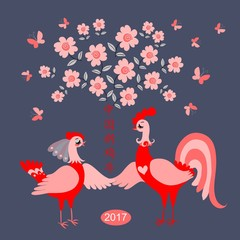 Greeting card with cock and hen - symbol of 2017. Chinese New Year of the Rooster (translated from Chinese). Packaging for chocolate.