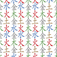 Five Feng Shui Elements seamless pattern - Chinese Wu Xing symbols. Translation of chinese hieroglyphs- wood, fire, earth, metal, water.