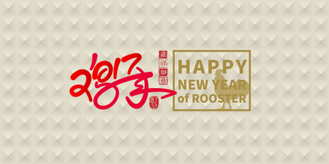 2017: Vector Chinese Year of the rooster, Asian Lunar Year,  Sea