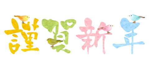 酉 謹賀新年 うぐいす 文字