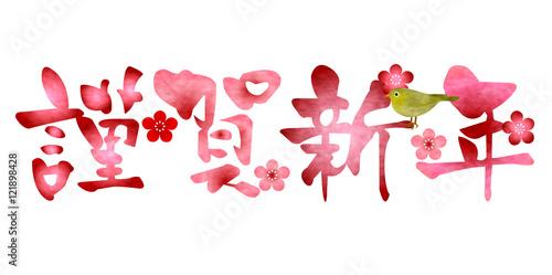 「謹賀新年」の画像検索結果