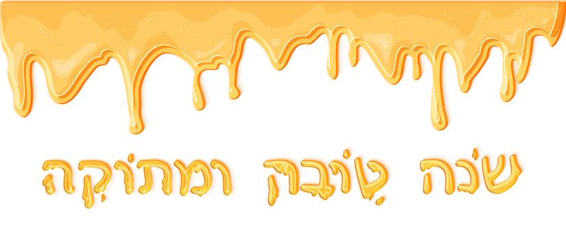 Shanah Tovah Umetukah honey effect text vector