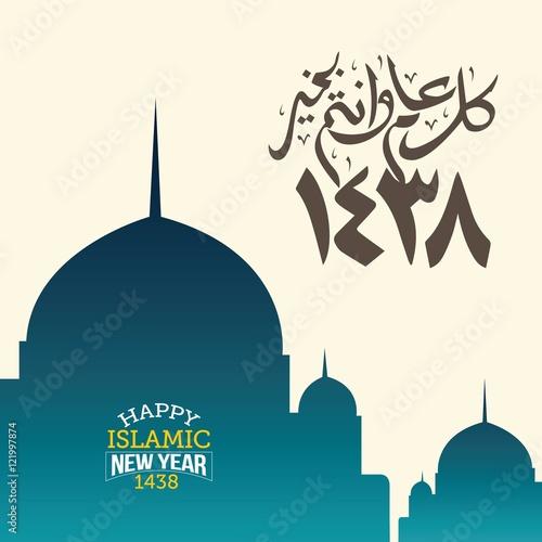 Happy new hijri year 1438 happy new year for all muslim community happy new hijri year 1438 happy new year for all muslim community happy islamic m4hsunfo