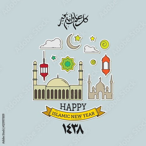 Happy new hijri year 1438 happy new year for all muslim community 500f121997889l201b8qmxzsevgmmnbjzh256gwie816kg m4hsunfo