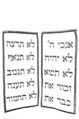The Ten Commandments  in Hebrew language
