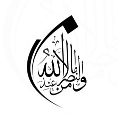 Arabic vector calligraphy