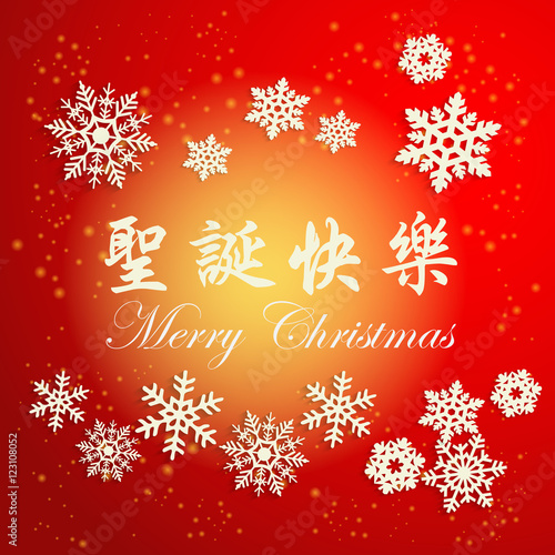Merry Christmas In Chinese.Chinese Christmas Greeting Card Translation Merry