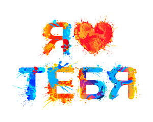 I love you. Russian language.