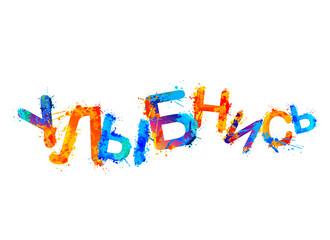 smile. Russian language inscription