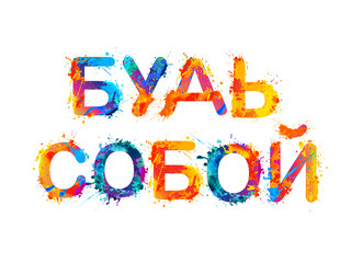 Be yourself. Russian language