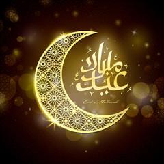 eid Mubarak calligraphy cresent