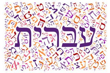 creative Hebrew alphabet texture background