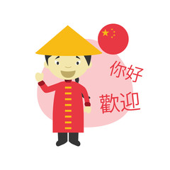 Vector illustration of cartoon characters saying hello and welcome in Chinese