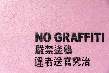 no graffiti sign painted on the pink wall