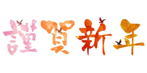 酉 年賀状 文字 アイコン