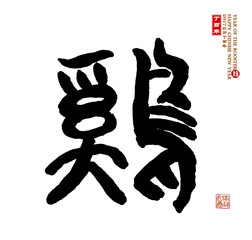2017 is year of the Rooster,Chinese calligraphy 2017,Translation