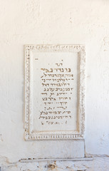 The Hebrew inscription in Hebrew on the wall of the Karaite kenesa of the XVIII century, the medieval fortress town Chufut-Kale, Bakhchisaray, Republic of Crimea, Russia
