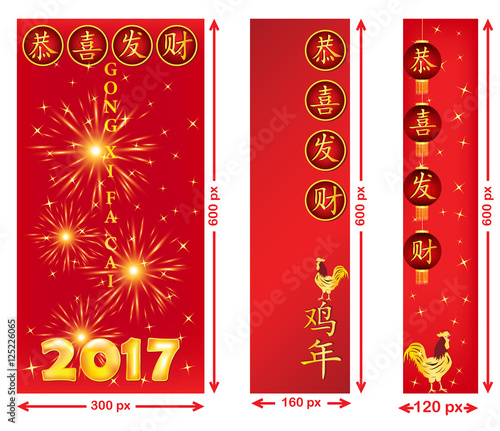 set of web banners for chinese new year of the rooster 2017 skyscraper vertical