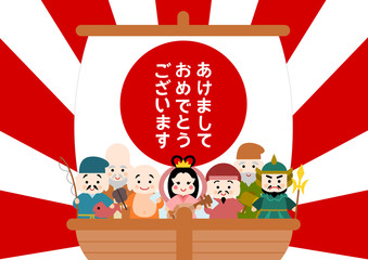 年賀状 宝船 七福神 イラスト あけましておめでとうございます