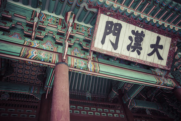 Gate of Deoksugung Palace in Seoul. Deoksugung Palace which is o