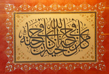 Islamic calligraphy of verse from Koran