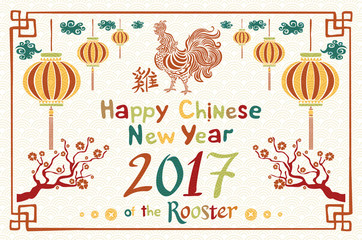 Happy Chinese new year 2017 card is lanterns Gold Chicken