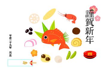 おせち料理の2017年賀状 横