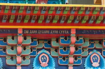 Россия. Бурятия. Иволгинский дацан. Храм Зелёной Тары.