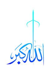 allaho akbar arabic vector calligraphy