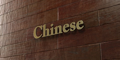 Chinese - Bronze plaque mounted on maple wood wall  - 3D rendered royalty free stock picture. This image can be used for an online website banner ad or a print postcard.
