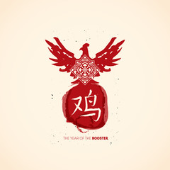 Chinese new year 2017 - The Year of the Rooster. Vector illustra