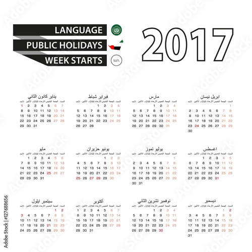 2017 on Arabic language. With Public Holidays for UAE in year 2017 ...