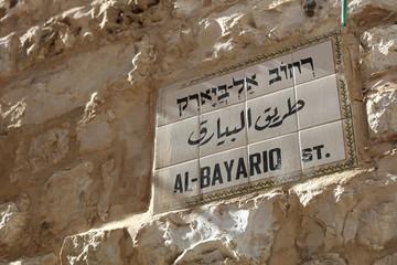 Al-Bayariq Street in Jerusalem. Israel
