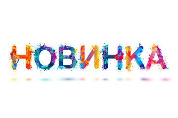 Russian inscription: New. Splash paint