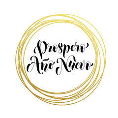 Prospero Ano Nuevo Spanish Happy New Year luxury golden greeting